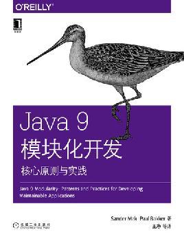 Java 9 模块化开发:核心原则与实践