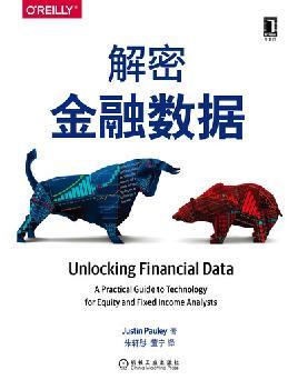 解密金融数据