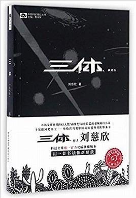 三体 : 典藏版 - San ti