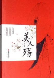 美人殇 - Mei ren shang