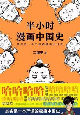 半小时漫画中国史 : 其实是一本严谨的极简中国史 - Ban xiao shi man hua Zhongguo shi