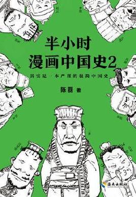 半小时漫画中国史. 2 - Ban xiao shi man hua Zhongguo shi