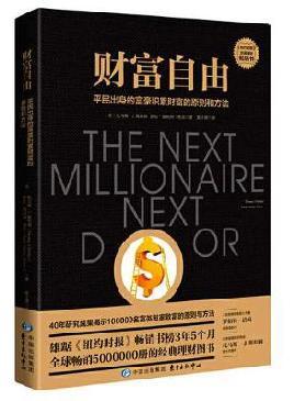 财富自由 : 平民出身的富豪积累财富的原则和方法 - Cai fu zi you