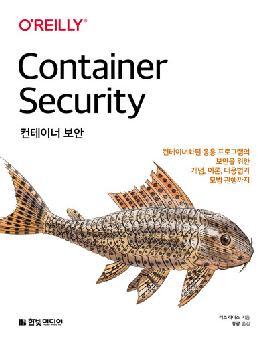 컨테이너 보안