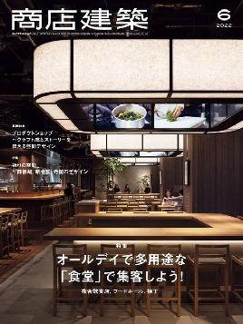 商店建築 shotenkenchiku